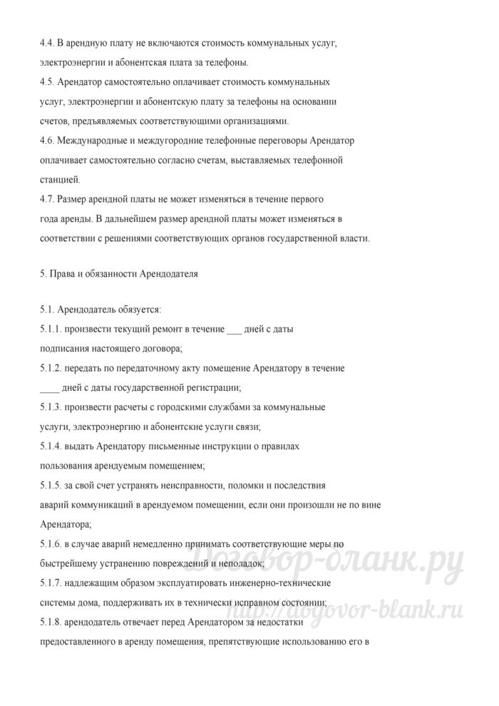 Примерная форма договора аренды жилого помещения у Товарищества собственников жилья. Лист 4
