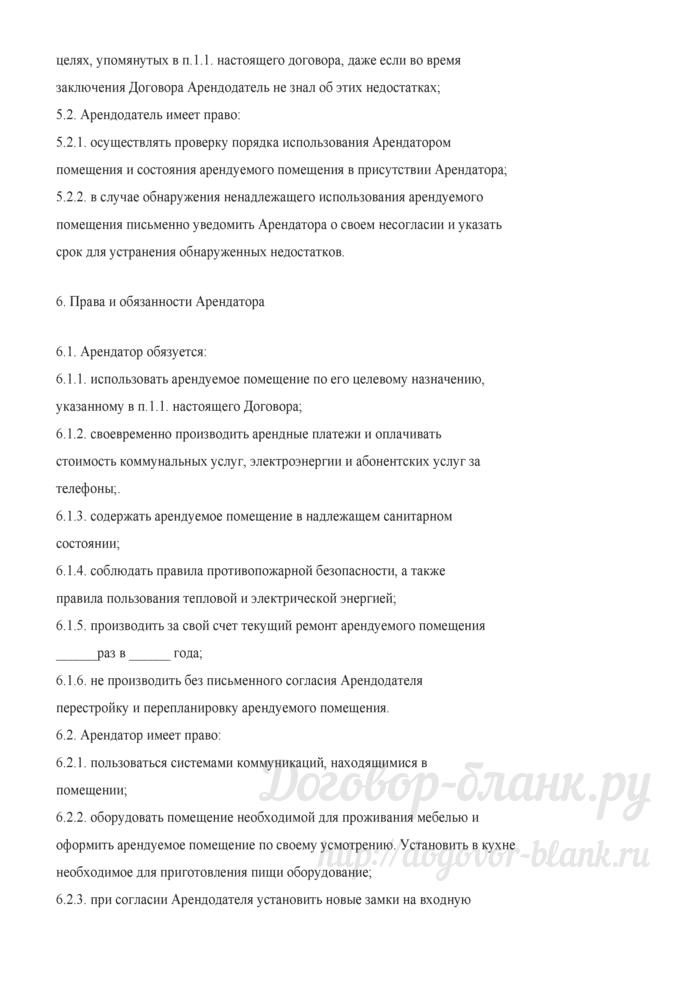 Примерная форма договора аренды жилого помещения у Товарищества собственников жилья. Лист 5