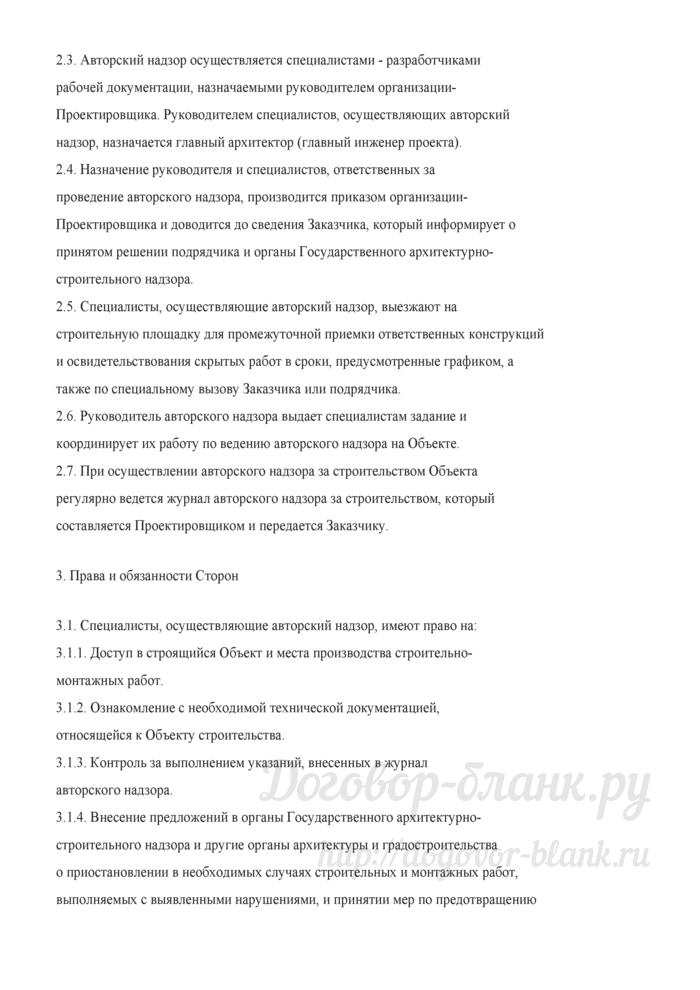 Примерная форма договора авторского надзора. Лист 2