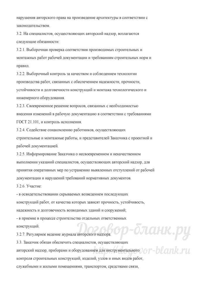 Примерная форма договора авторского надзора. Лист 3