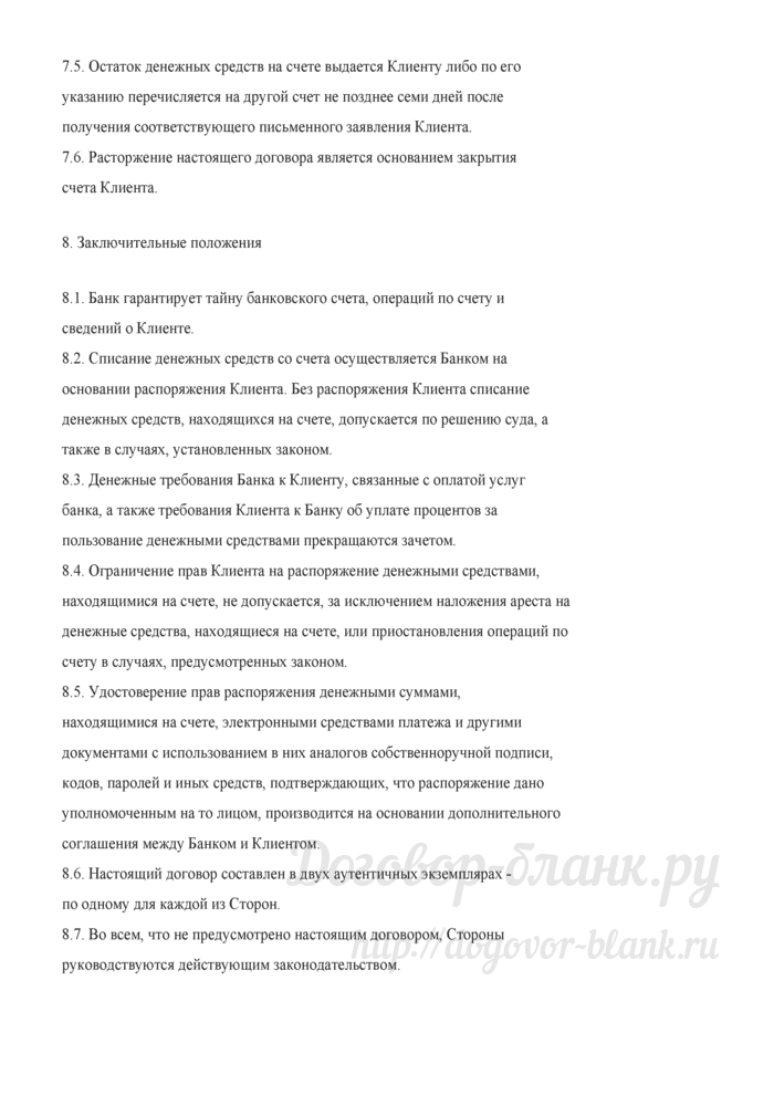 Примерная форма договора банковского счета. Лист 6