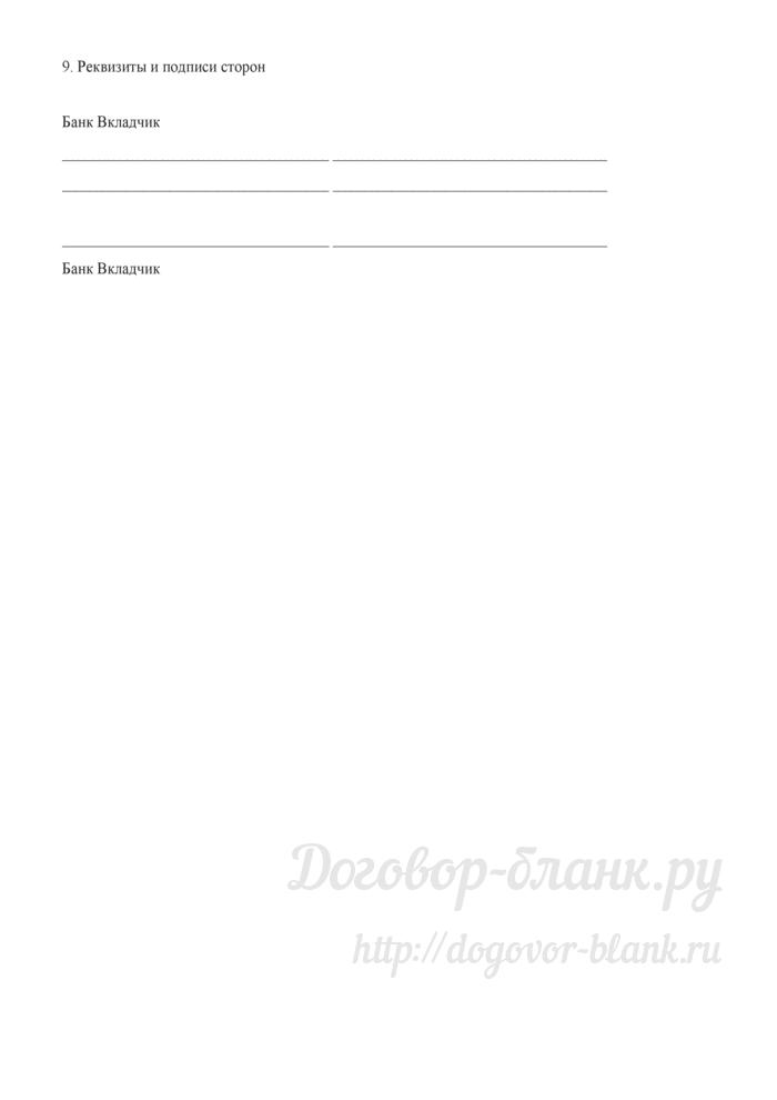 Примерная форма договора банковского счета. Лист 7
