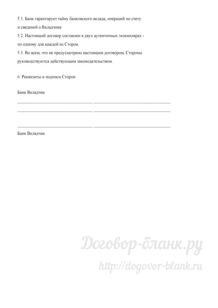 Примерная форма договора банковского вклада (депозита) до востребования. Лист 4