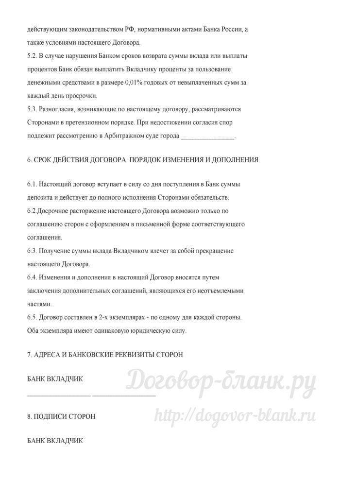 Примерная форма договора банковского вклада (депозита) (срочный). Лист 4
