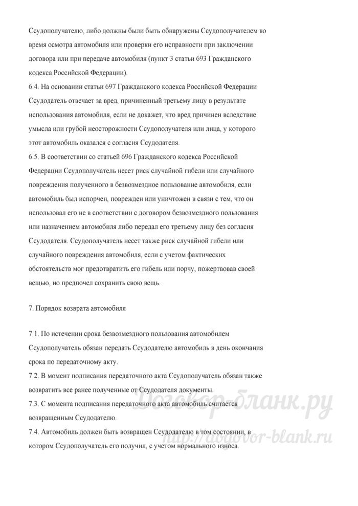 Примерная форма договора безвозмездного пользования автомобилем. Лист 5