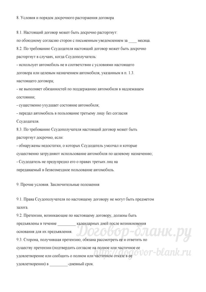 Примерная форма договора безвозмездного пользования автомобилем. Лист 6