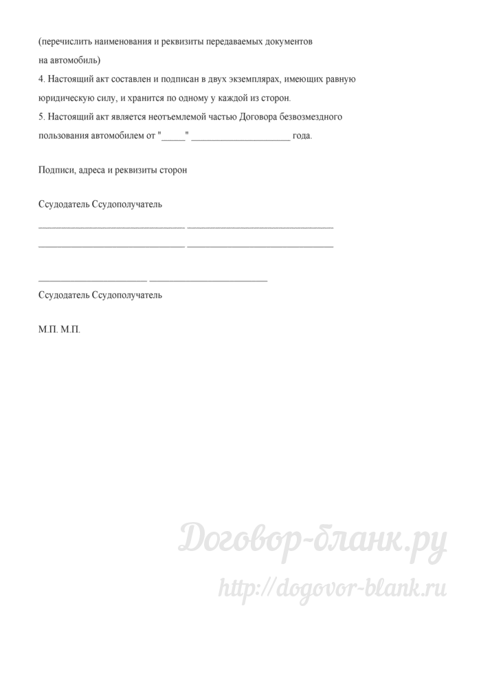 Примерная форма договора безвозмездного пользования автомобилем. Лист 10