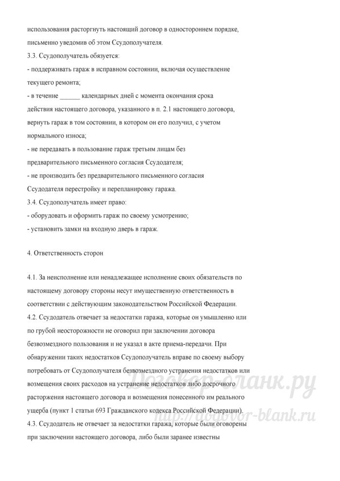 Примерная форма договора безвозмездного пользования гаражом. Лист 4