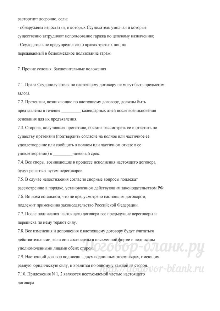 Примерная форма договора безвозмездного пользования гаражом. Лист 6