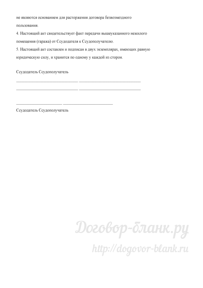 Примерная форма договора безвозмездного пользования гаражом. Лист 9