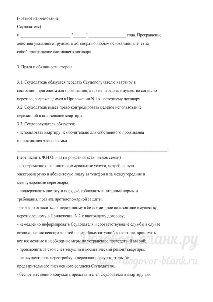 Примерная форма договора безвозмездного пользования квартирой, заключенного между юридическим лицом - работодателем и физическим лицом - работником на срок действия трудового договора. Лист 4