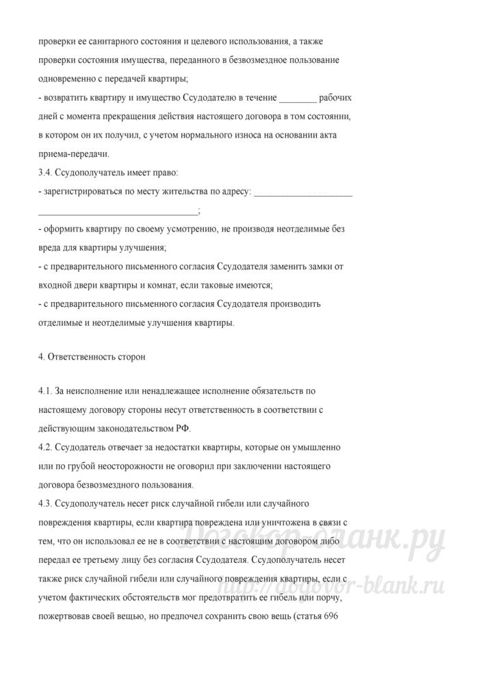 Примерная форма договора безвозмездного пользования квартирой, заключенного между юридическим лицом - работодателем и физическим лицом - работником на срок действия трудового договора. Лист 5