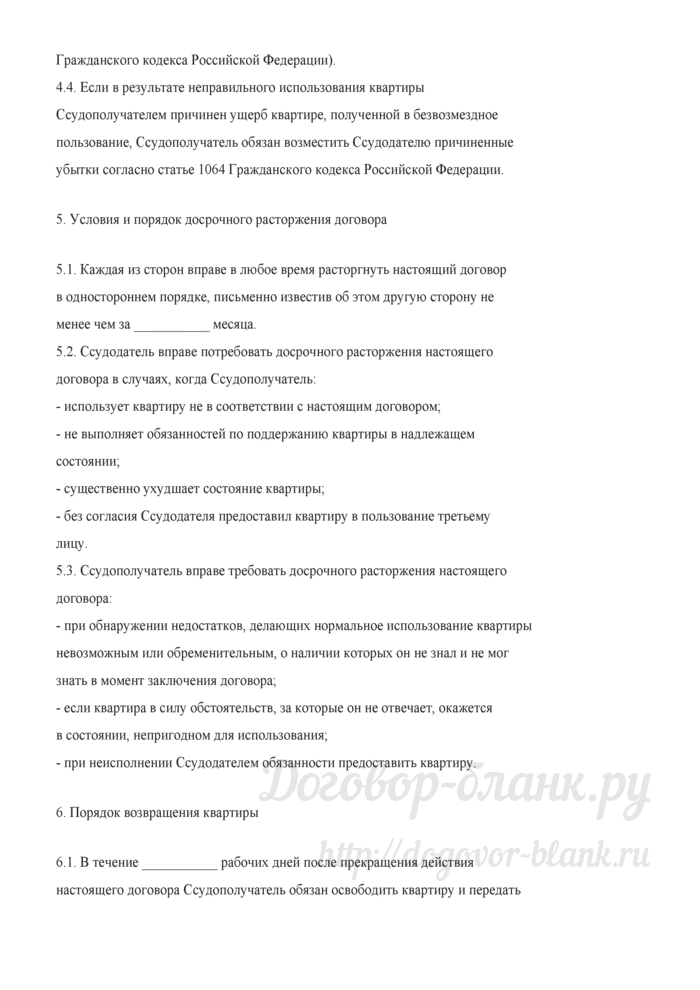Примерная форма договора безвозмездного пользования квартирой, заключенного между юридическим лицом - работодателем и физическим лицом - работником на срок действия трудового договора. Лист 6
