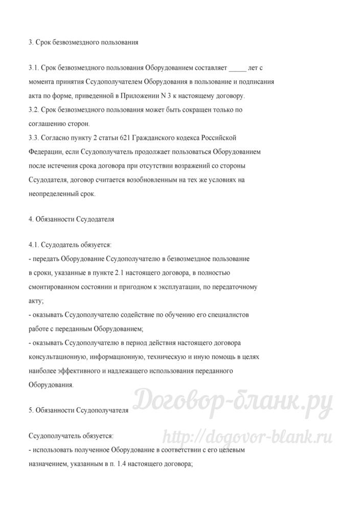Примерная форма договора безвозмездного пользования оборудованием. Лист 3