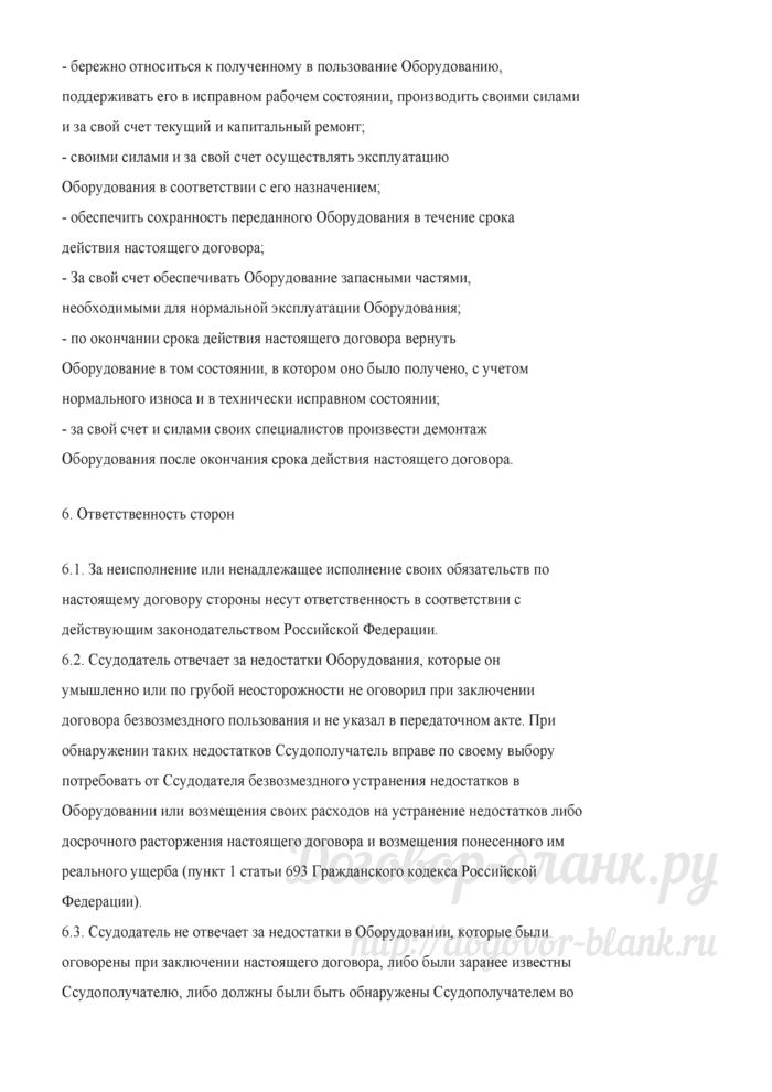 Примерная форма договора безвозмездного пользования оборудованием. Лист 4