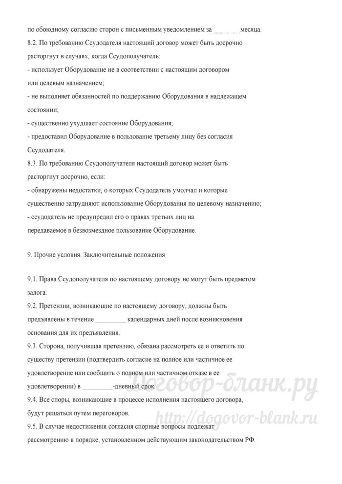 Примерная форма договора безвозмездного пользования оборудованием. Лист 6