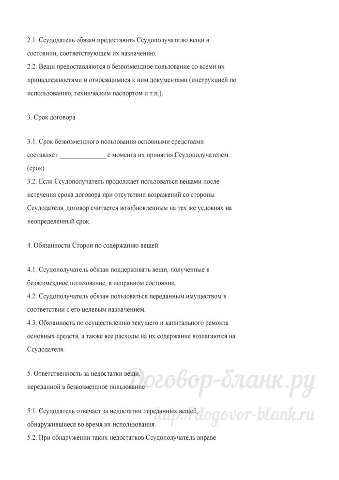 Примерная форма договора безвозмездного пользования основными средствами в рекламных целях. Лист 2
