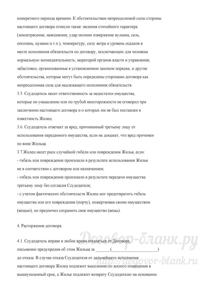 Примерная форма договора безвозмездного пользования жилым помещением. Лист 5