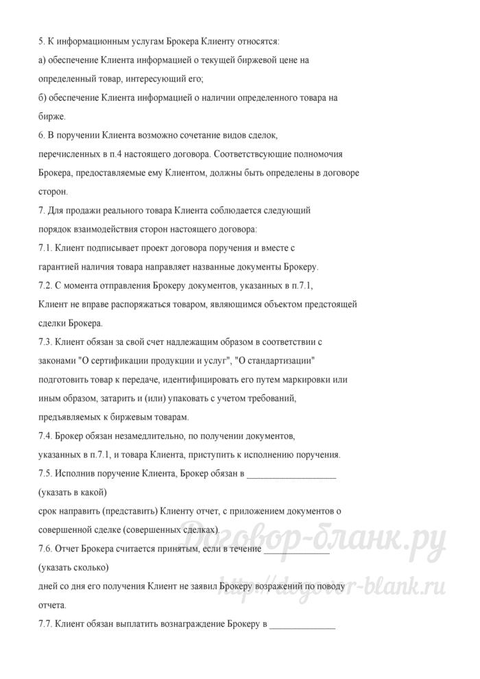 Примерная форма договора брокерских услуг (на брокерское обслуживание). Лист 3