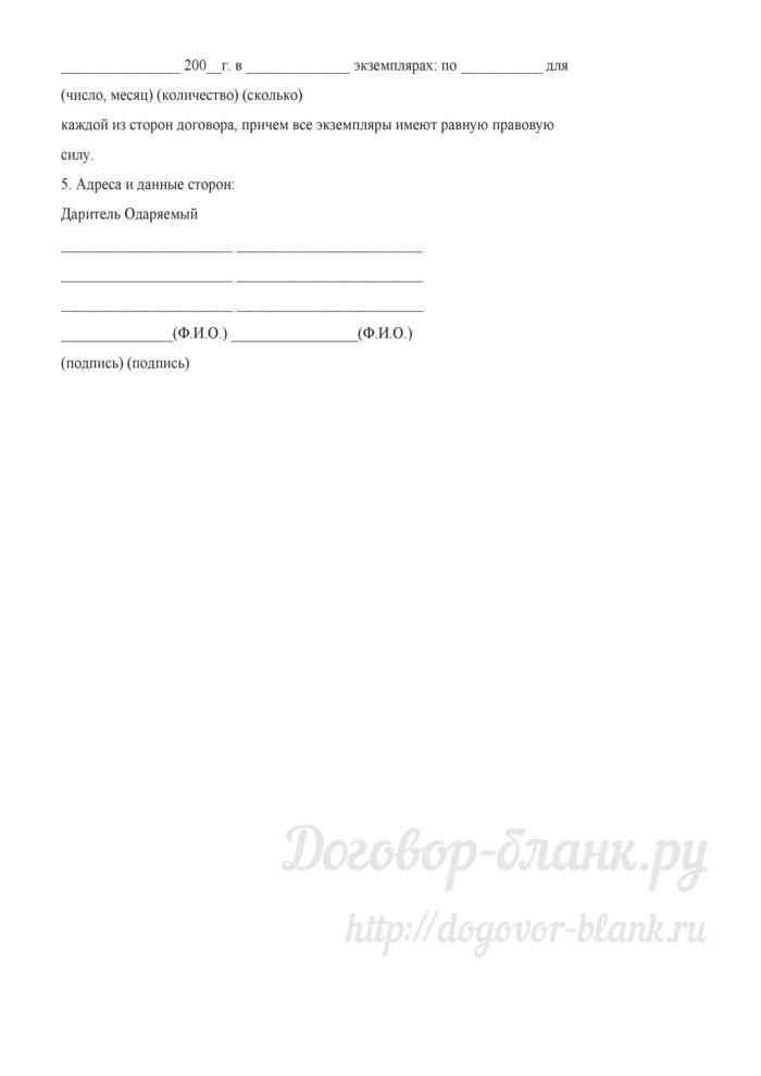 Примерная форма договора дарения. Лист 2