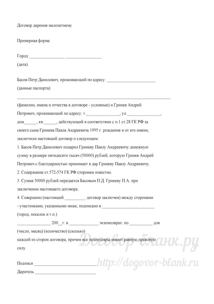 Примерная форма договора дарения малолетнему. Лист 1