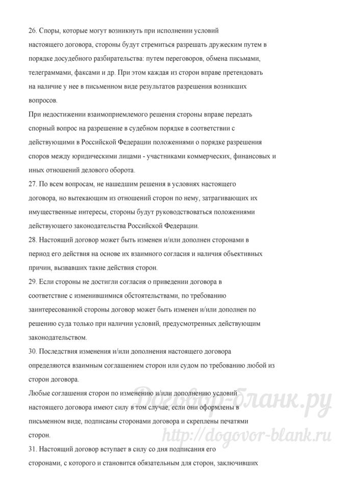 Примерная форма договора доверительного управления имуществом. Лист 6