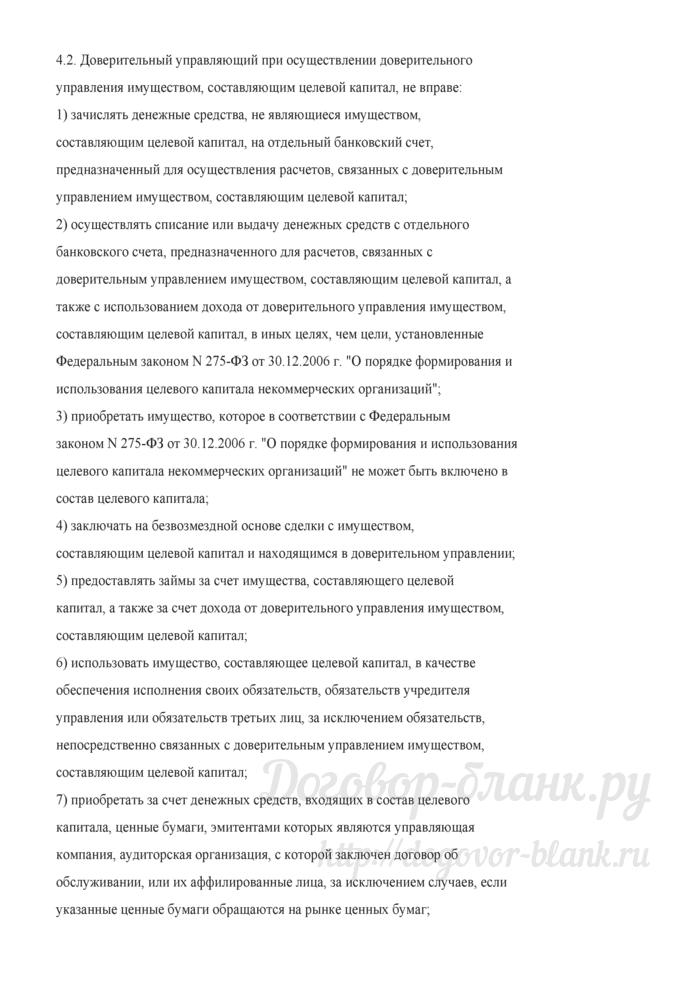 Примерная форма договора доверительного управления имуществом, составляющим целевой капитал. Лист 7