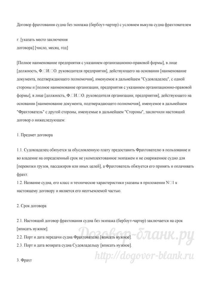 Примерная форма договора фрахтования судна без экипажа (бербоут-чартер) с условием выкупа судна фрахтователем. Лист 1