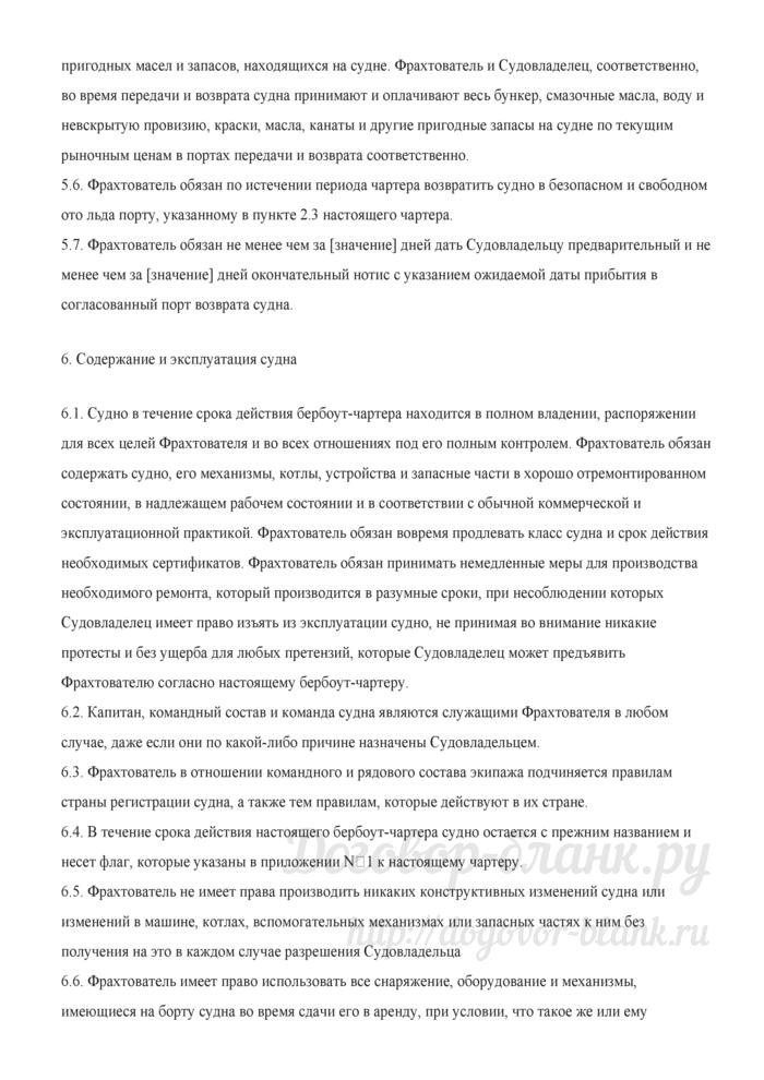Примерная форма договора фрахтования судна без экипажа (бербоут-чартер) с условием выкупа судна фрахтователем. Лист 4
