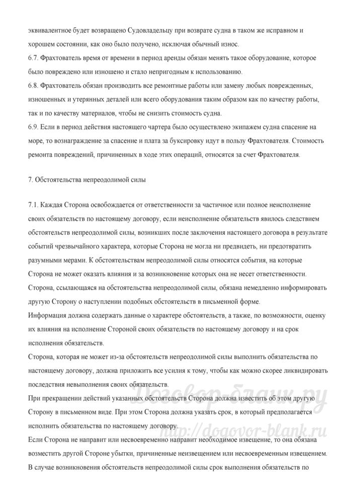 Примерная форма договора фрахтования судна без экипажа (бербоут-чартер) с условием выкупа судна фрахтователем. Лист 5