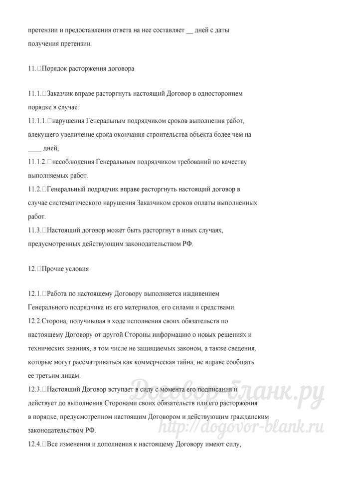 Примерная форма договора генподряда на строительство объекта недвижимости. Лист 11