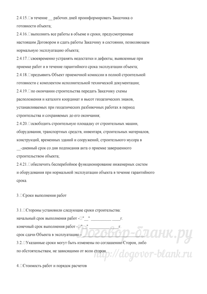 Примерная форма договора генподряда на строительство объекта недвижимости. Лист 6