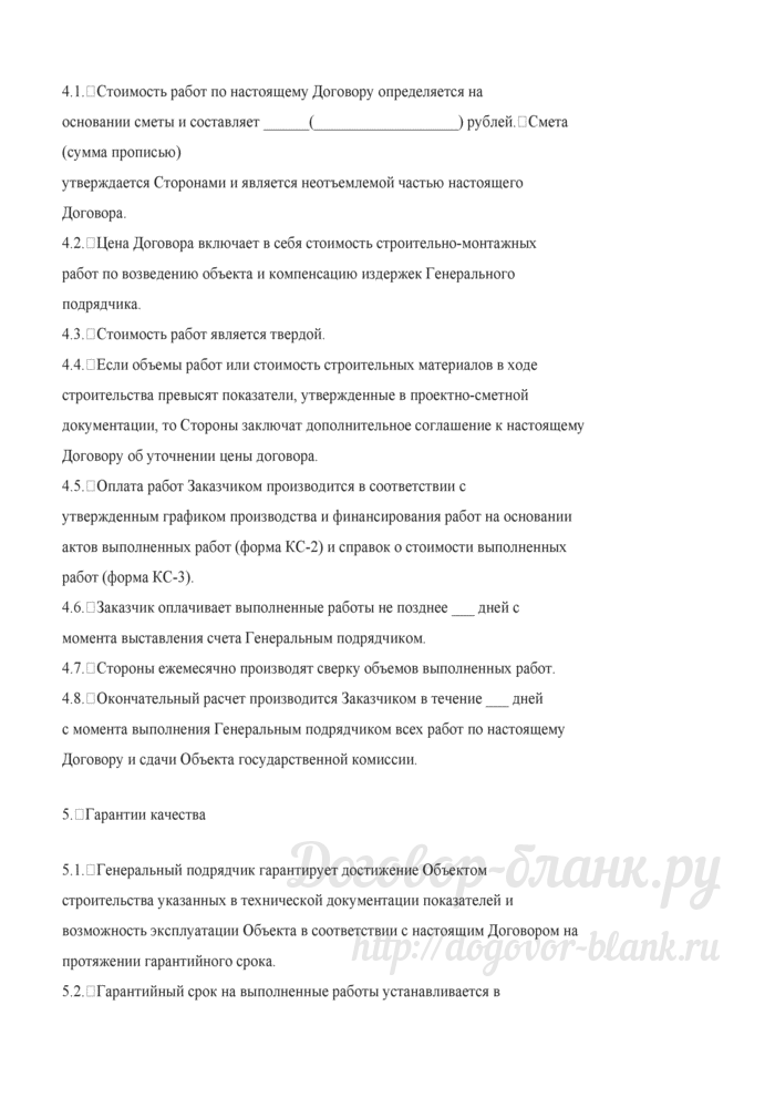 Примерная форма договора генподряда на строительство объекта недвижимости. Лист 7