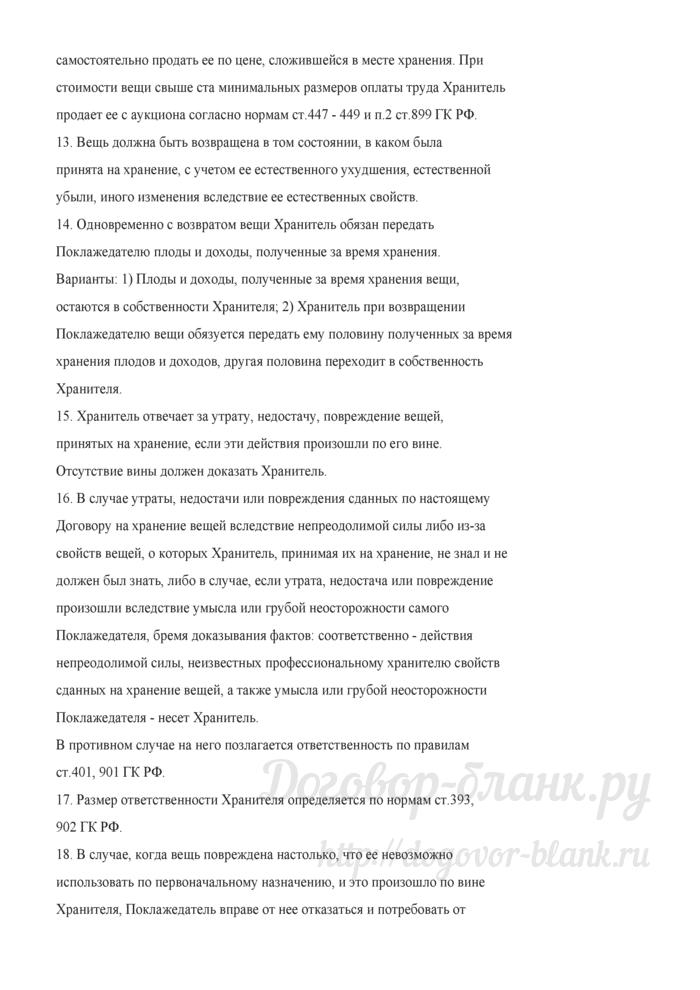 Примерная форма договора хранения. Лист 3
