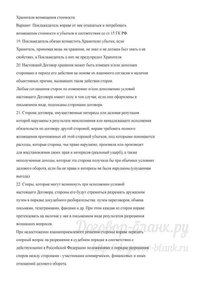 Примерная форма договора хранения. Лист 4
