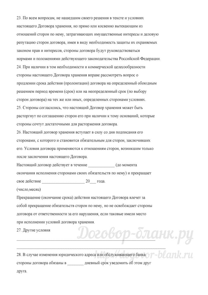 Примерная форма договора хранения. Лист 5
