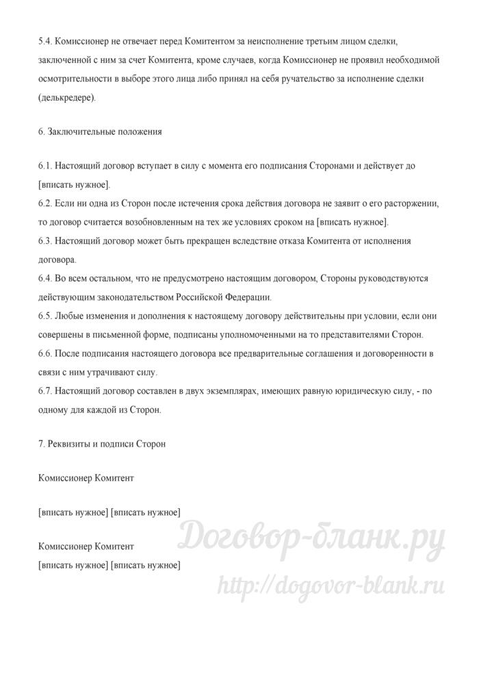 Примерная форма договора комиссии на продажу транспортных средств. Лист 4