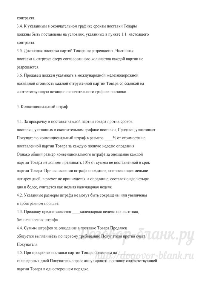 Примерная форма договора (контракта) на экспорт нефтепродуктов. Лист 3