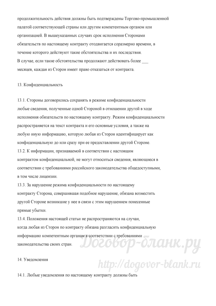 Примерная форма договора (контракта) на экспорт нефтепродуктов. Лист 9
