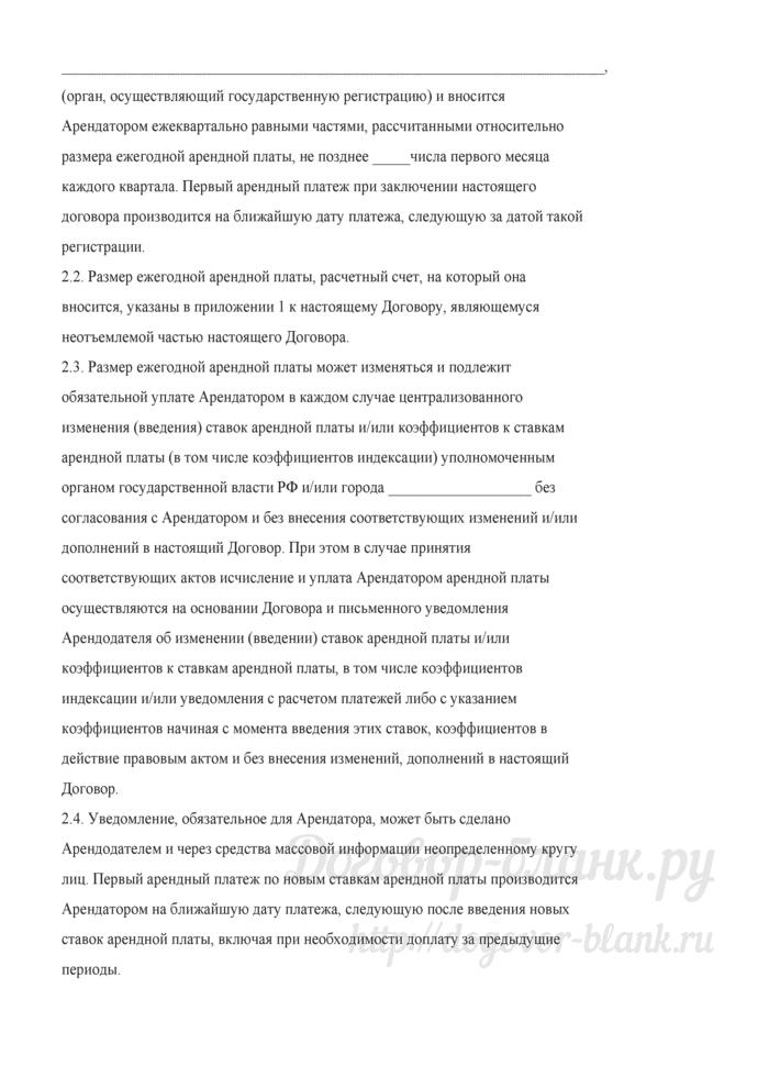 Примерная форма договора краткосрочной аренды земельного участка для размещения автомобильной парковки. Лист 2