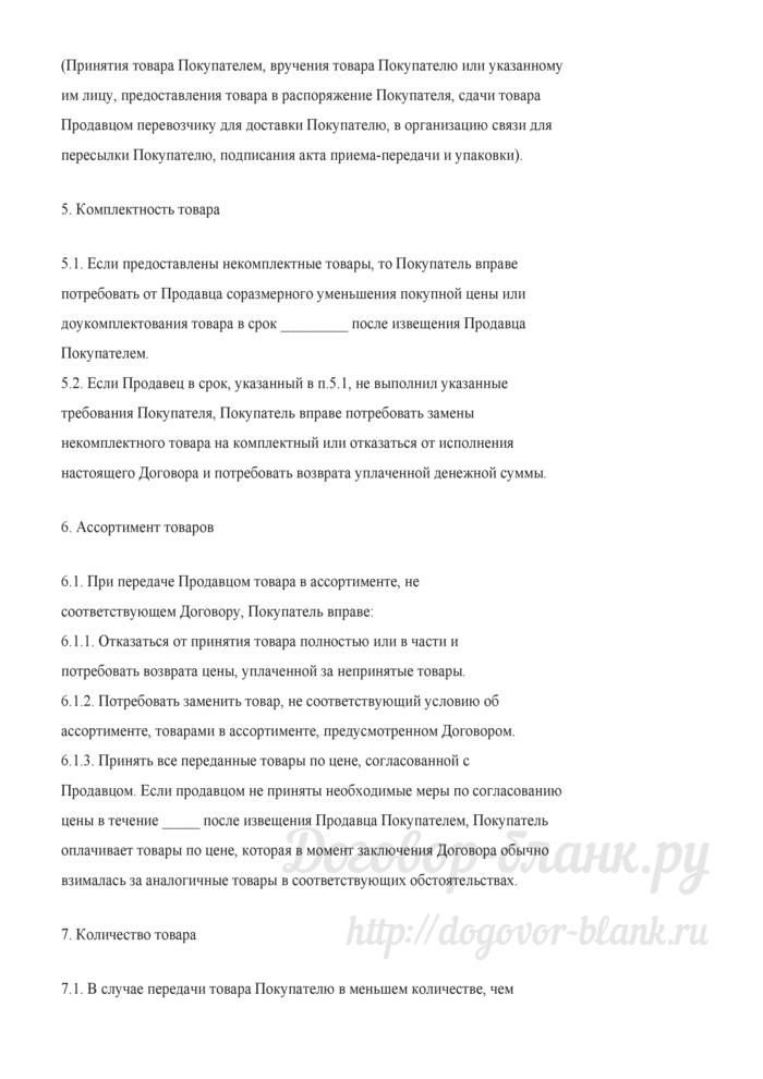 Примерная форма договора купли-продажи. Лист 4