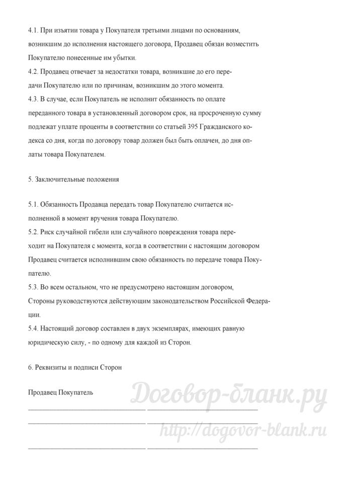 Примерная форма договора купли-продажи товара. Лист 3
