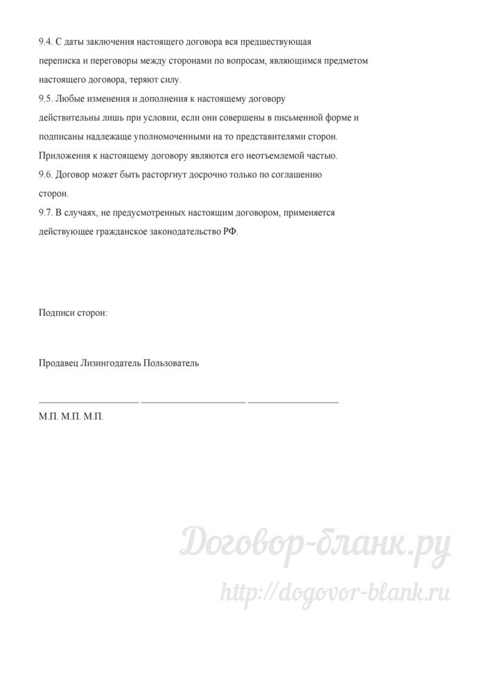 Примерная форма договора лизинга (финансовой аренды с правом выкупа). Лист 8