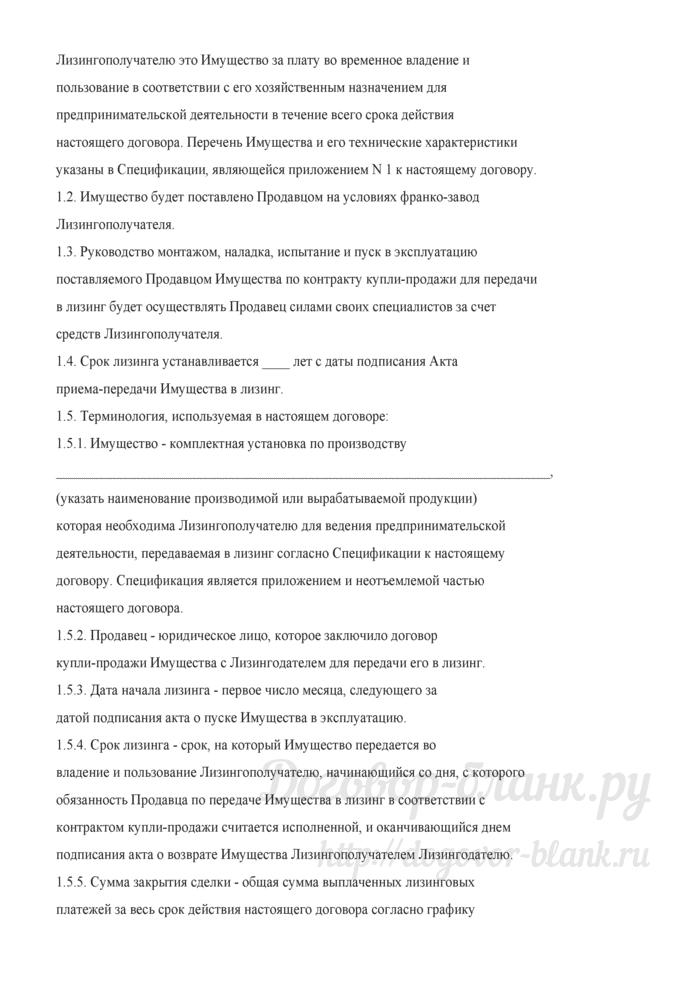Примерная форма договора лизинга комплектного оборудования с приложением о монтаже данного оборудования специалистами продавца. Лист 2