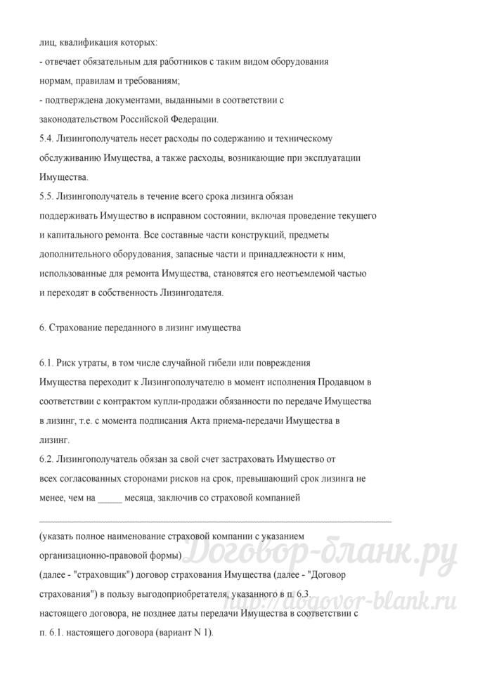 Примерная форма договора лизинга комплектного оборудования с приложением о монтаже данного оборудования специалистами продавца. Лист 11