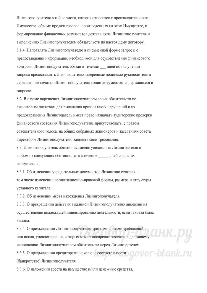 Примерная форма договора лизинга комплектного оборудования с приложением о монтаже данного оборудования специалистами продавца. Лист 14
