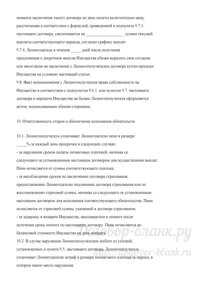 Примерная форма договора лизинга комплектного оборудования с приложением о монтаже данного оборудования специалистами продавца. Лист 17