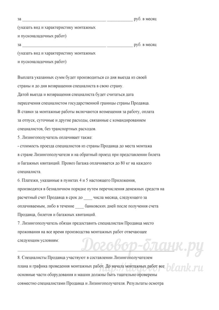 Примерная форма договора лизинга комплектного оборудования с приложением о монтаже данного оборудования специалистами продавца. Лист 26