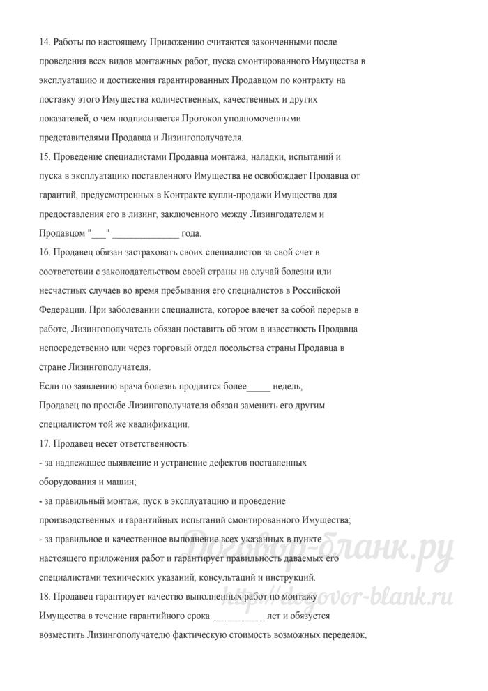 Примерная форма договора лизинга комплектного оборудования с приложением о монтаже данного оборудования специалистами продавца. Лист 28