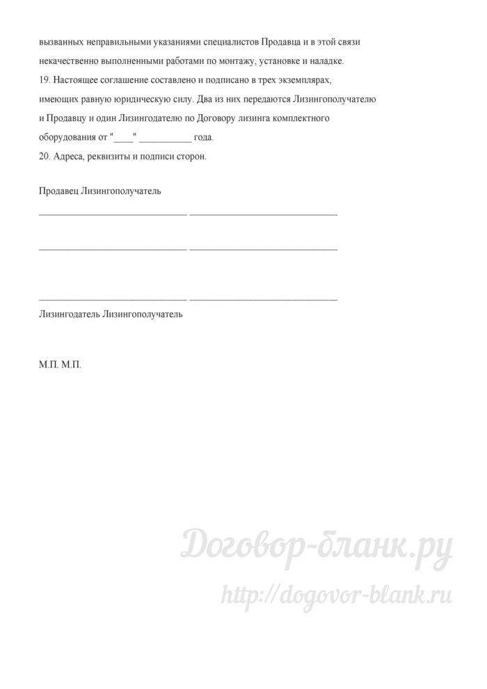 Примерная форма договора лизинга комплектного оборудования с приложением о монтаже данного оборудования специалистами продавца. Лист 29